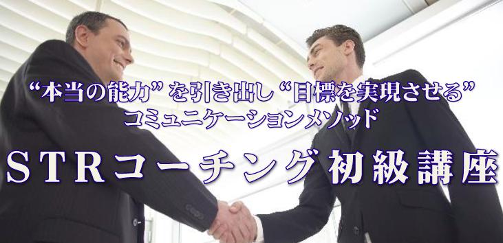 大阪1期STRコーチングヘッダ